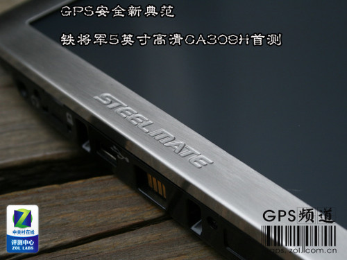 GPS安全新典范 铁将军5吋CA309H首测