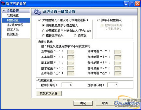 笔画输入法 数字五笔推出2010新版本