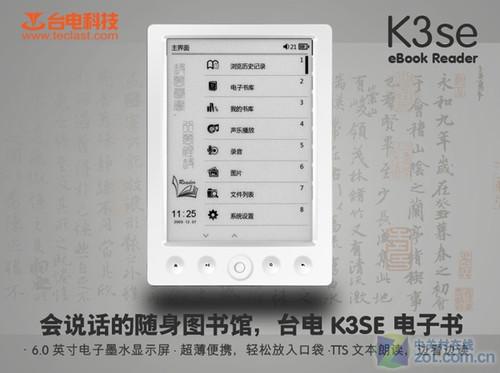 普及E-INK电子墨水屏 台电K3SE上市