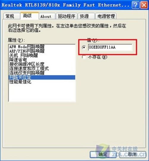 红中登录地址_偷上qq被封 修改网卡mac地址恢复登录