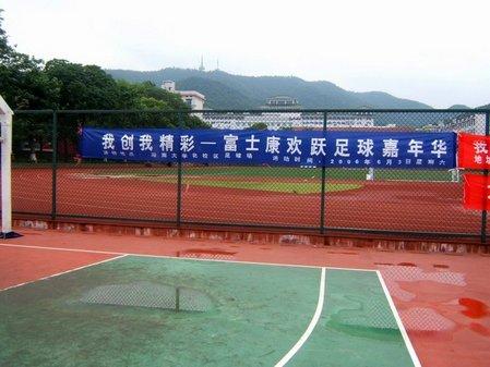 富士康欢跃足球嘉年华的海报横幅随处可见