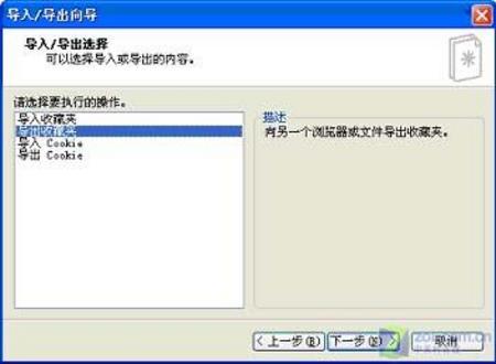 Windows 系统IE收藏夹的备份与恢复