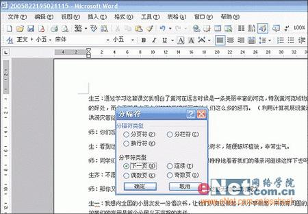 分节符在长篇文档Word排版中的妙用
