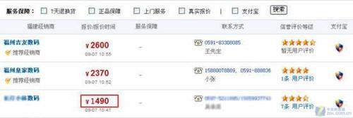保障网络购物安全 ZOL网友采购防骗指南