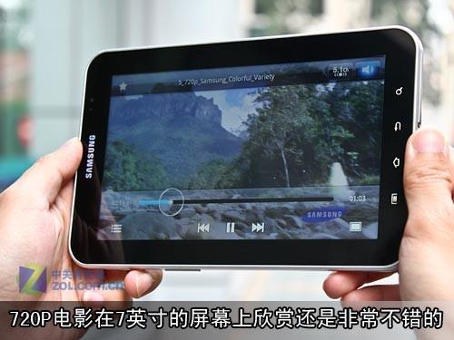 7英寸平板啥感觉 三星Galaxy Tab初体验
