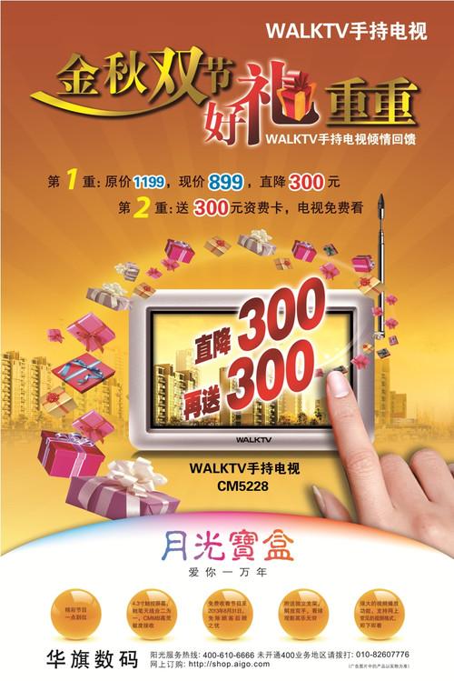 金秋双节 月光宝盒手持电视直降300元