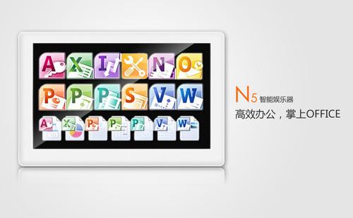原道公布其MID产品N5的售价为8GB/699元