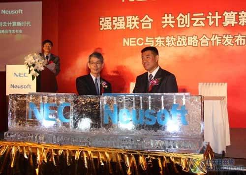 强强联手  NEC东软共同推出云计算服务