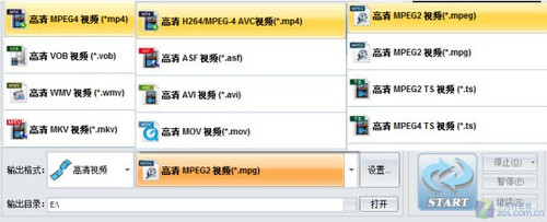 MTS格式转换AVI/Mp4/WMV/MPG视频最简单方法