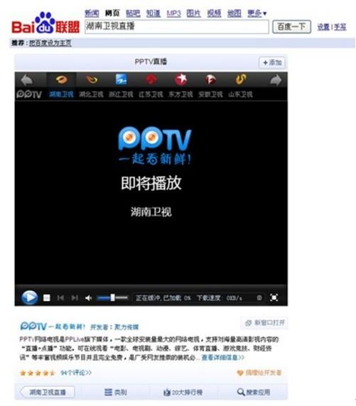 免费下载:pptv网络电视 2.6.0.0018 正式版