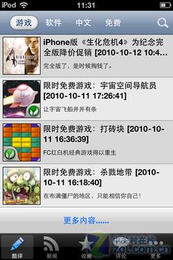 iPod touch 4最不能错过的游戏及应用