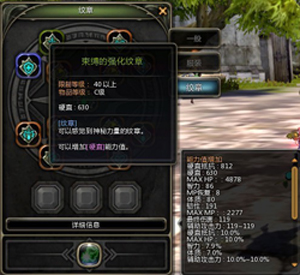 龙之谷第三章新系统:纹章系统