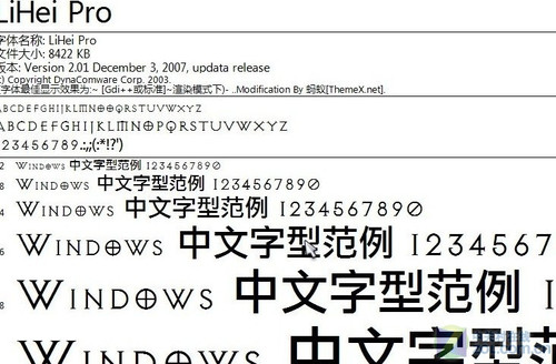 星际争霸2字体修改教程附送丽黑中文