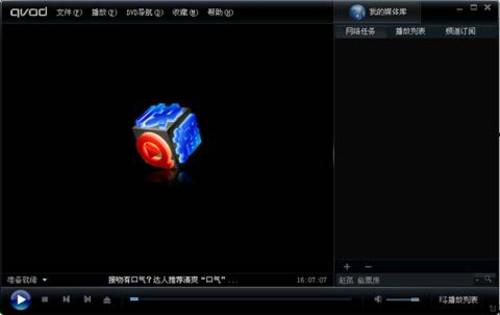 qq快播v3.5.1_无损视频截图 快播4.0新版将大幅改进