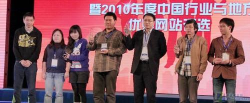 第二届中国地方与行业优秀网站评选揭晓