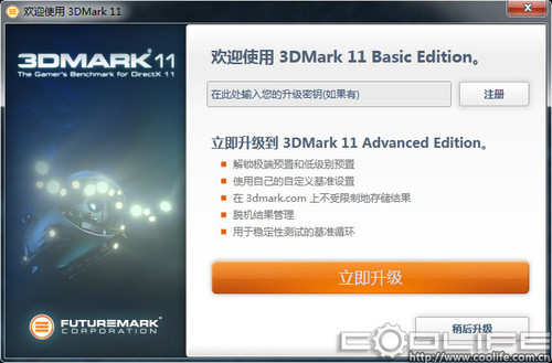 3DMark11年底终来临 测试界面全面赏析