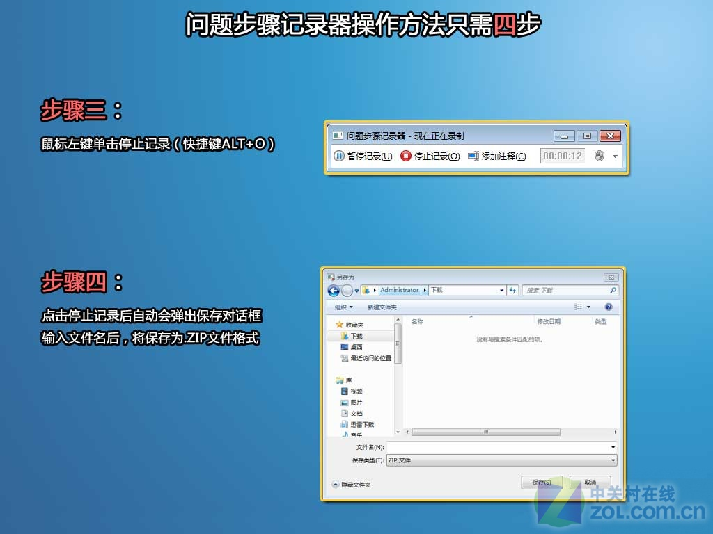 【高清图】 windows7问题步骤记录器 小工具大用途图1