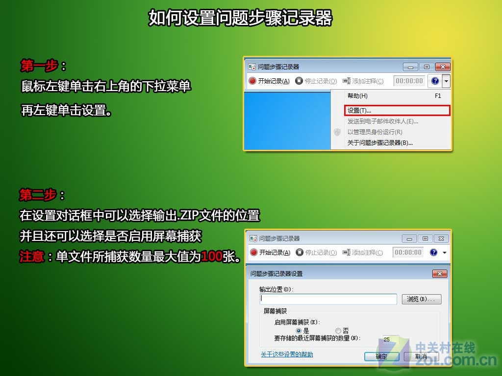 【高清图】 windows7问题步骤记录器 小工具大用途图3