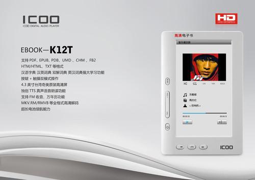 ICOO4.3寸高清学习型电子书K12T热销