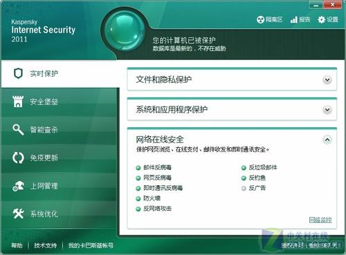 安全用电脑新年特刊 防御2011指导手册