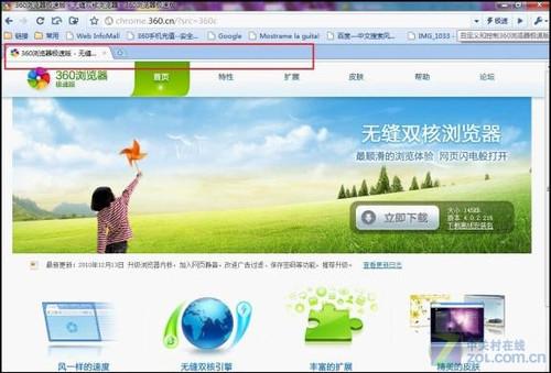360浏览器极速版更新 打造个性标签栏