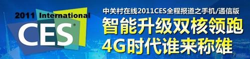 CES2011报道统一开头(勿发布)