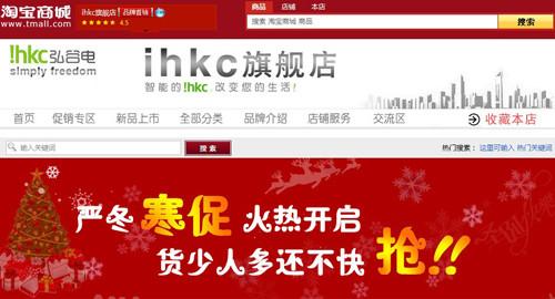 给力2011 ihkc淘宝旗舰店盛大开业!
