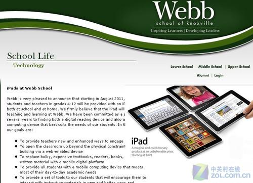 美国一所知名中学配iPad平板替代课本