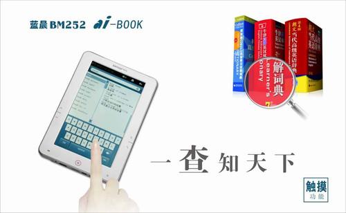 指点迷津 精选蓝晨电子书BM252七大理由