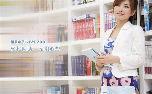蓝晨电子书升级5.0  无限量杂志网络共享
