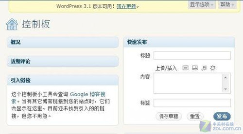 WordPress 3.1正式发布 更趋近CMS程序