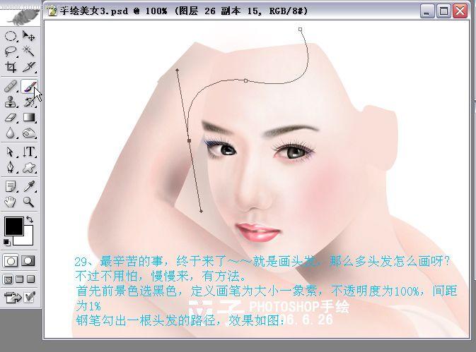 【高清图】 photoshop实例教程手绘封面古典美女图4