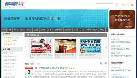 新闻稿在线改版 商业原创内容提供商定位凸显