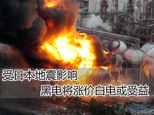 受日本地震影响 黑电将涨价白电或受益