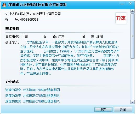 力杰企业QQ即将上线,搭建与用户的直接对话平台