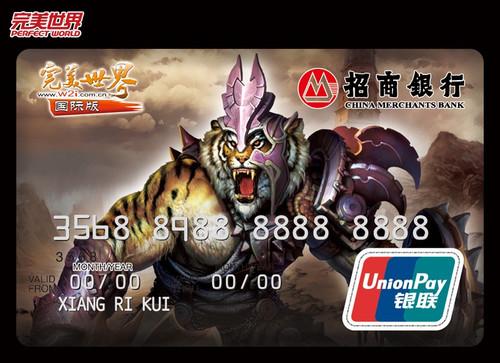 诛仙游戏联名信用卡   神魔大陆游戏联名信用卡   完美游...