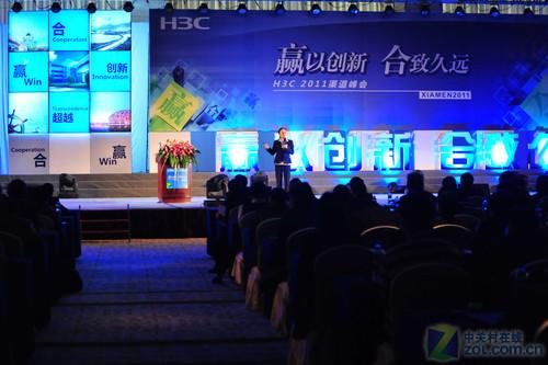 赢以创新 H3C 2011渠道峰会在厦门召开