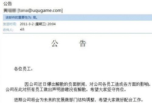 全国各省渠道负责人驻守上海游趣追欠款