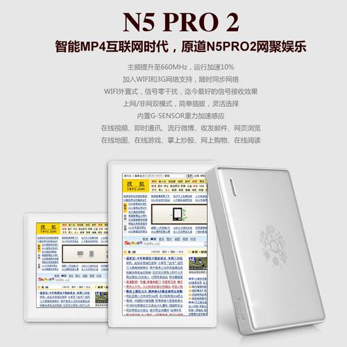 运行更流畅 原道新智能MP4 N5 PRO2发布