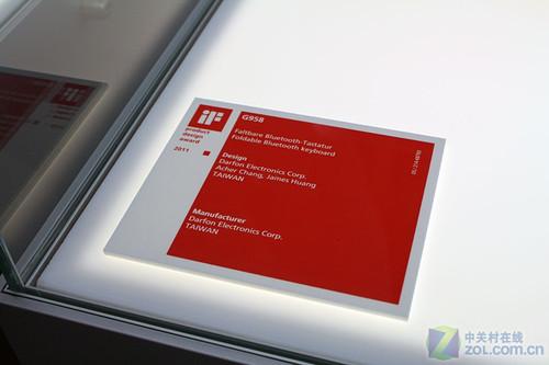 2011 if設計大獎-產品獲獎證書