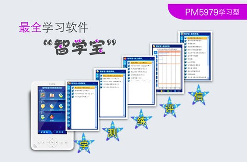 华旗数码布局小学初高中教育市场 发布学习型电子书包