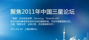 2011年中国三星论坛-联合报道