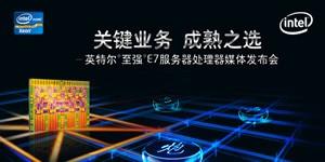 英特尔至强E7处理器家族发布――ZOL服务器频道