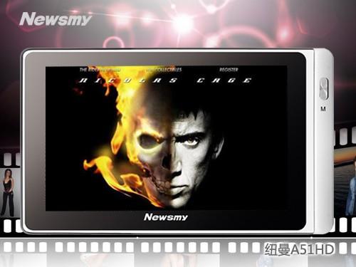 支持12种视频格式 纽曼A51HD报价469元