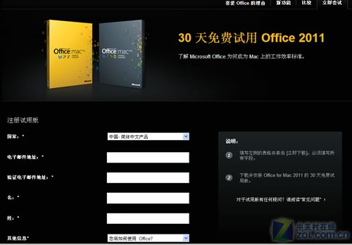 mac office 2011 下载