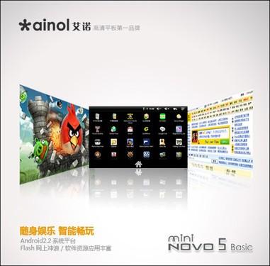 内置wifi? 艾诺平板NOVO5普及版499/8G上市