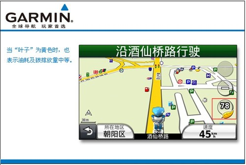 """让您的钱包变""""大"""" Garmin GPS教您如何省钱"""