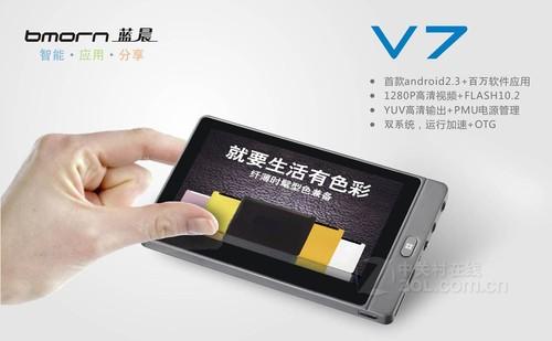 1280P+安卓2.3 蓝晨新品智能高清V7上市