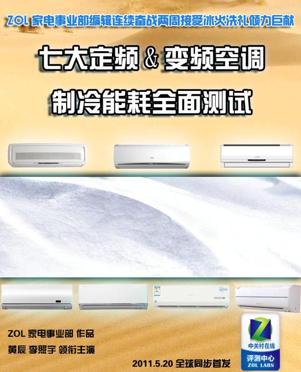 七大定频&变频空调 制冷能耗全面测试