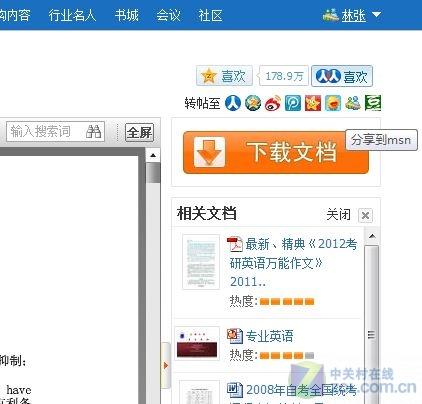 提升学习效率 MSN聚合网络分享学习方法